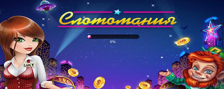 Slotomania – лучшее бесплатное казино для iOS и Android